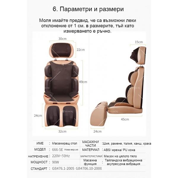 масажиращ стол с 4 секции, специализиран в масажа на шийните прешлени TV285 17