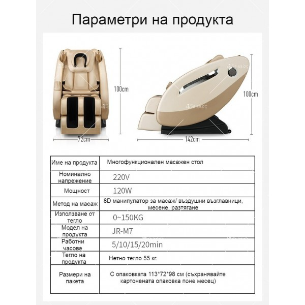 Ново поколение масажен стол Jiaren M7 с опция за нулева гравитация 24