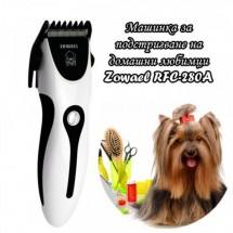 Машинка за подстригване на домашни любимци - Zowael RFC 280а