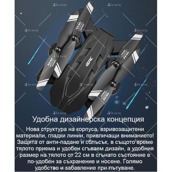 Сгъваем дрон с 4K HD заснемане и професионален GPS - DRON P1 5