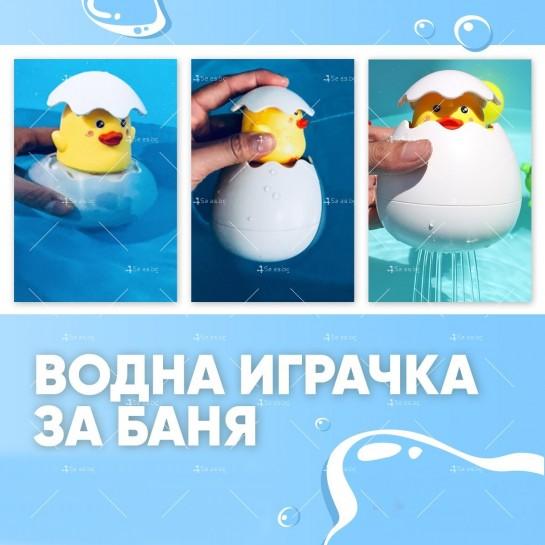 Детска забавна играчка за вана жълто пате в яйце WJ20