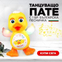 Бебешка музикална играчка танцуващо пате с песничка на Български WJ22