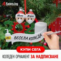 """Коледен орнамент за надписване """"Семейство с маски """" MAXORA 2022 Covid SD2"""