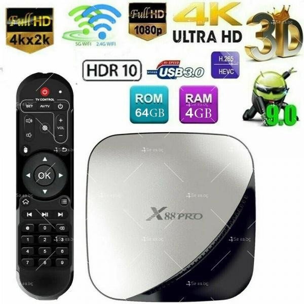 Иновативен Smart TV Box X88 Pro Android 9.0