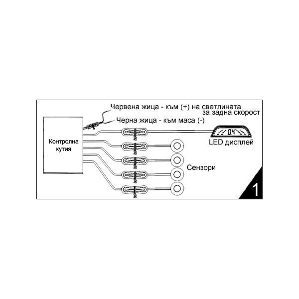 Парктроник за кола с 4 сензорни датчика PK1 5