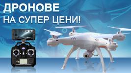 дронове